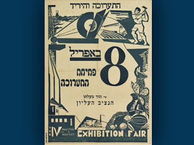 Fourth Annual Palestine and Near East Exhibition and Fair Opens in Tel Aviv