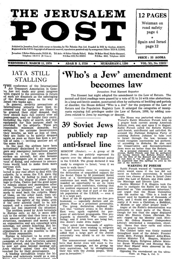 """Knesset Amends Law of Return to Define """"Who Is A Jew"""""""